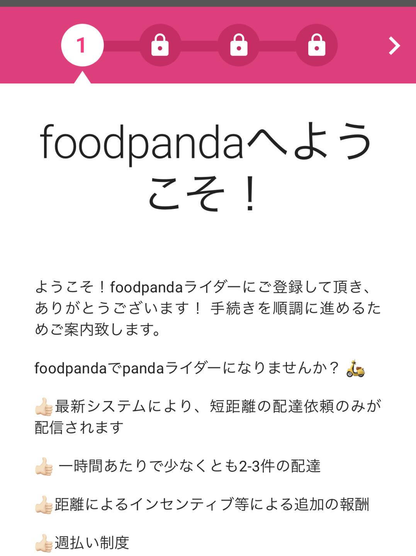 foodpanda(フードパンダ)配達員の登録方法