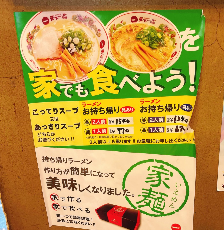 """天下一品 持ち帰り""""家麺""""の値段"""