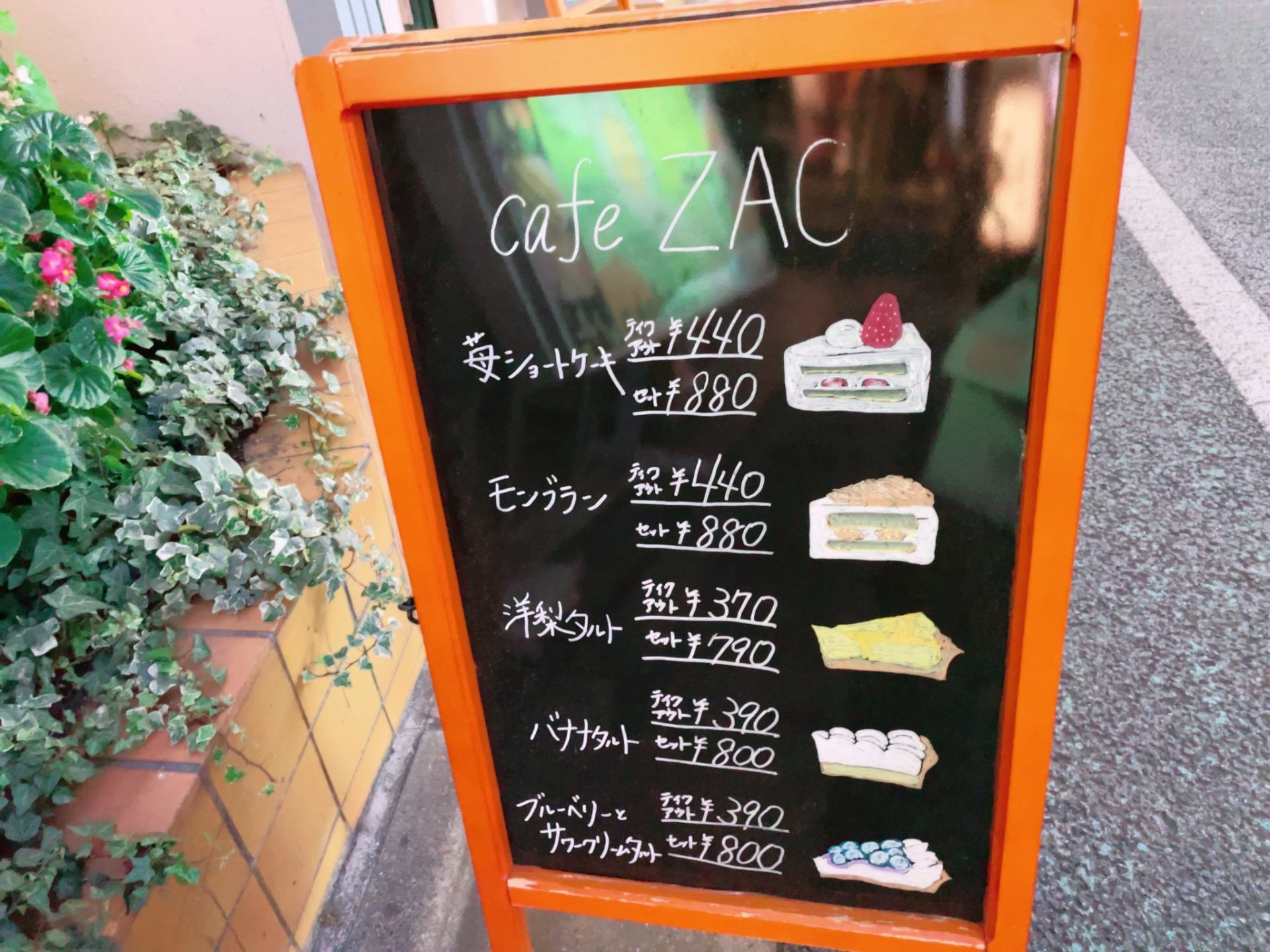 ZAC(ザック)のメニュー