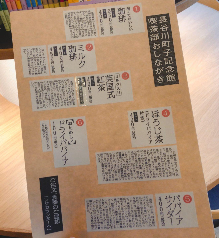 グッズ 館 記念 長谷川 子 町
