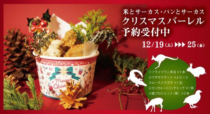 米とサーカスのクリスマス限定メニュー