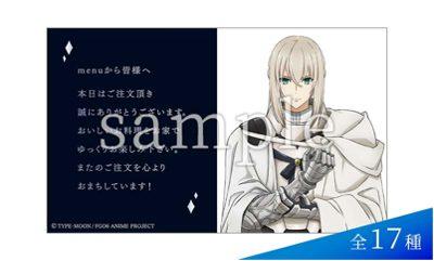 劇場版「Fate / Grand Order -神聖円卓領域 キャメロット-」と「menu」のコラボキャンペーン