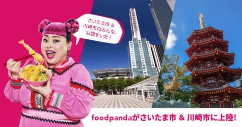 フードデリバリーサービス「foodpanda」は、2020年1月21日から、さいたま市・川崎市内でサービスを開始!