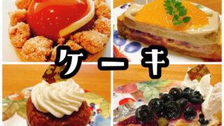 地元民のおすすめ世田谷のケーキまとめ
