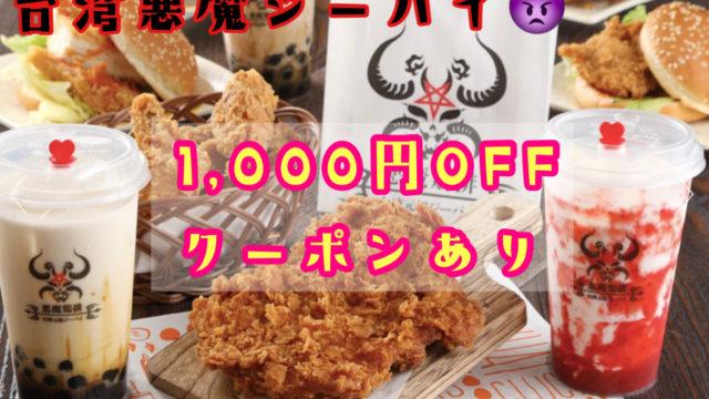 台湾悪魔ジーパイがデリバリー1,000円OFFクーポンあり