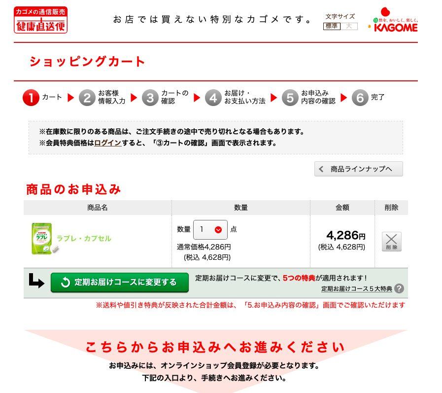 カゴメ植物乳酸菌ラブレの購入・申し込みページ