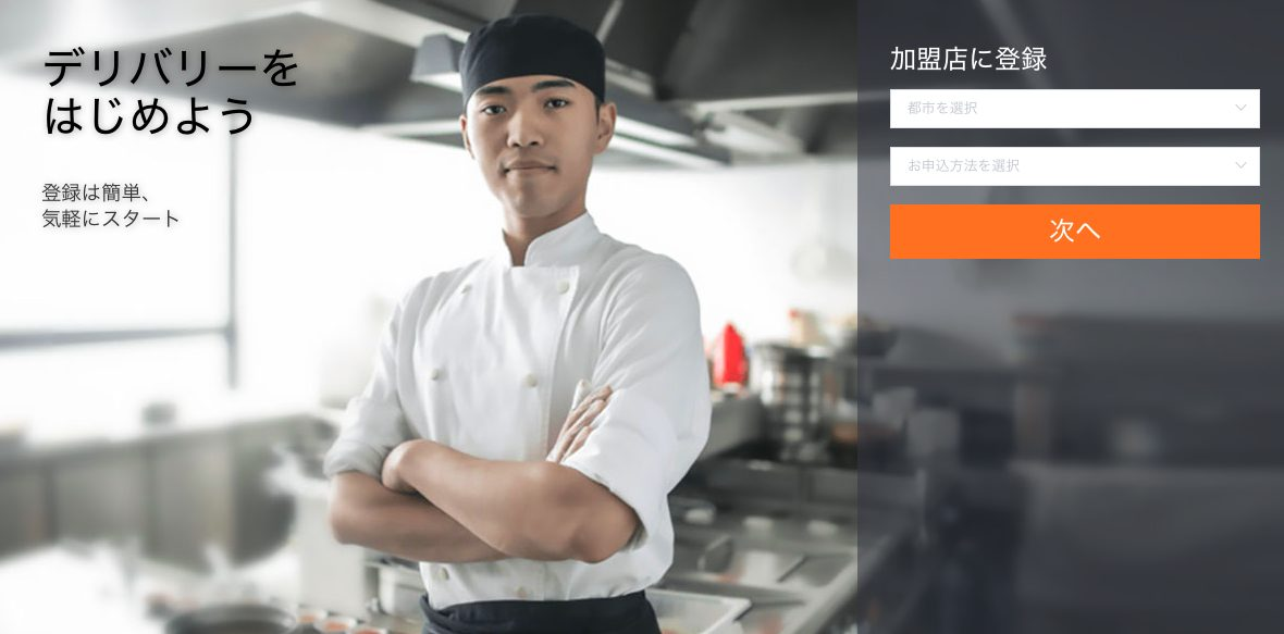 DiDi Food(ディディフード)東京のレストランパートナー募集