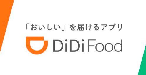 DiDi Food(ディディフード)とは?