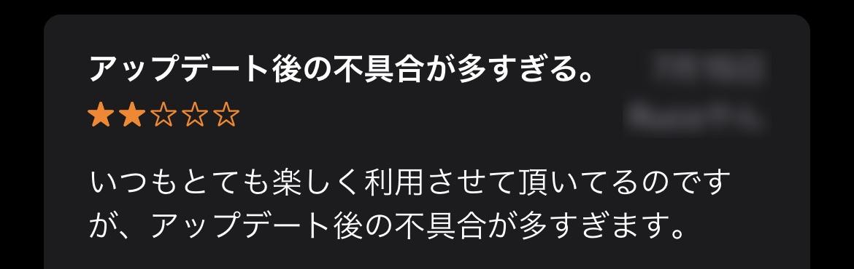 Spoon(スプーン)の口コミ・評判