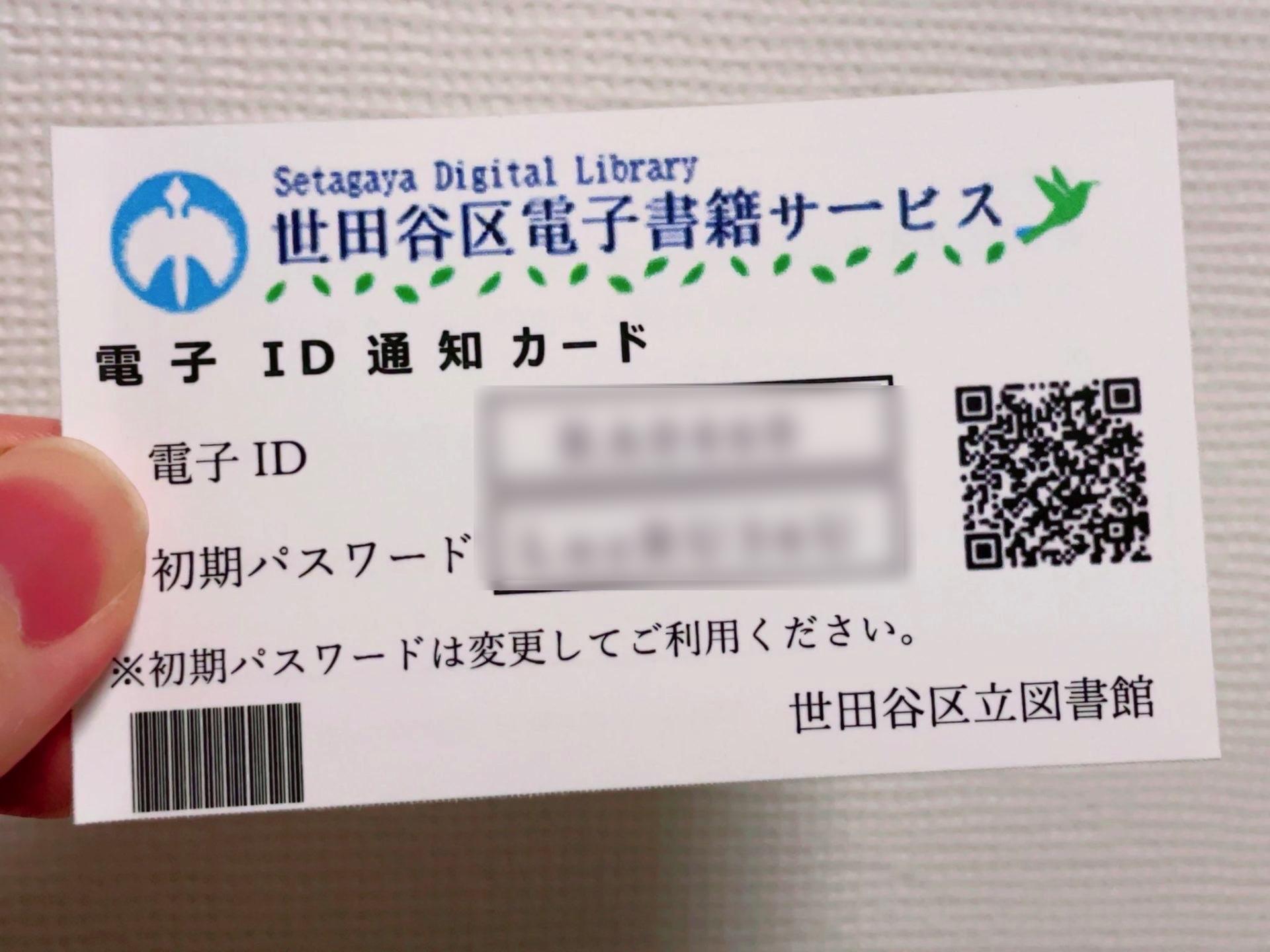 世田谷区 電子図書館(電子書籍サービス)の電子ID通知カード