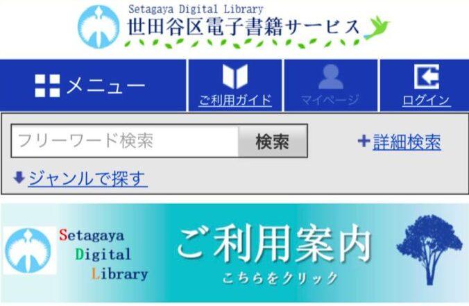 世田谷区の電子書籍サービス