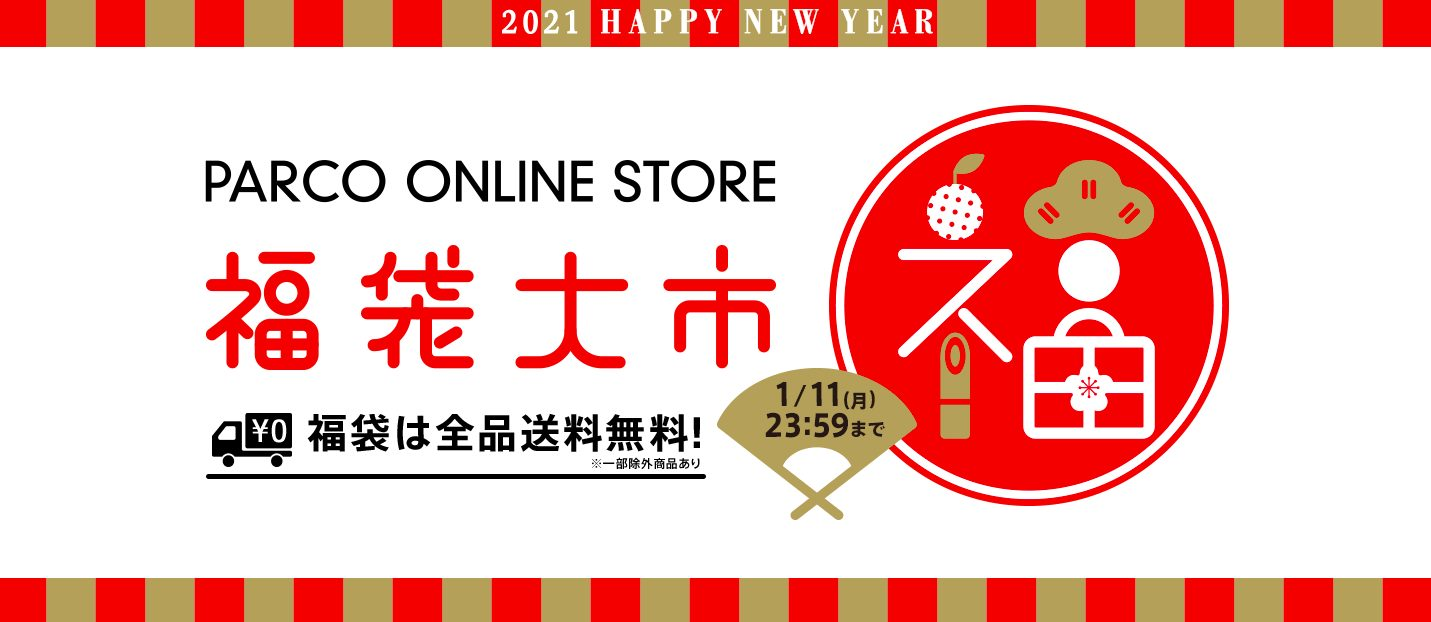 渋谷パルコのオンライン福袋情報
