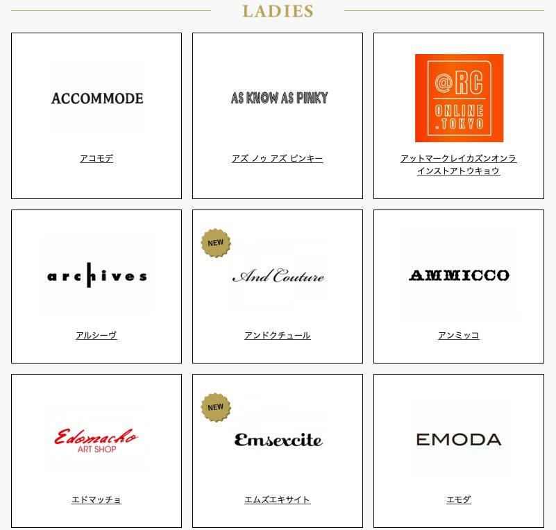 渋谷パルコのオンライン福袋情報 レディース