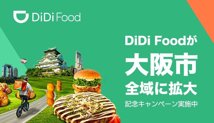 DiDi Food(ディディフード)大阪