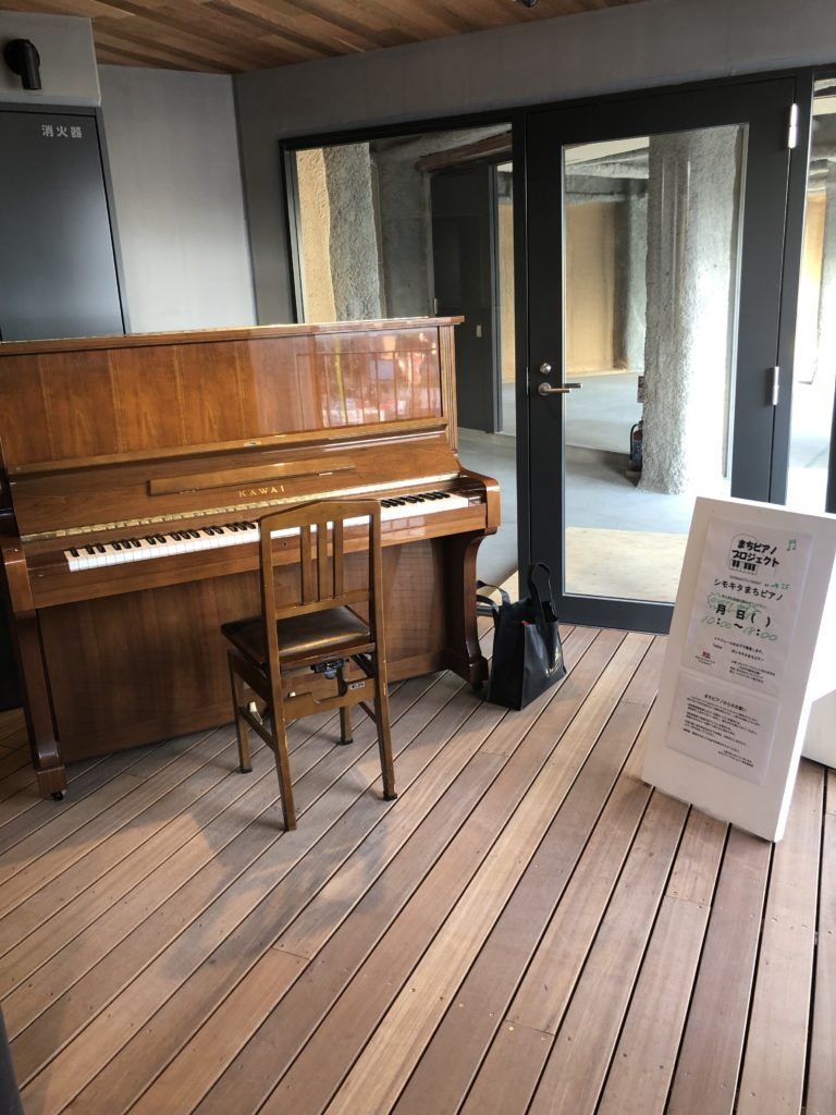 シモキタフロントのまちピアノ
