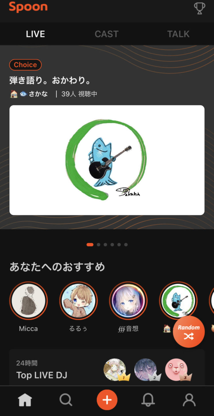Spoon(スプーン)の使い方【TOP画面】