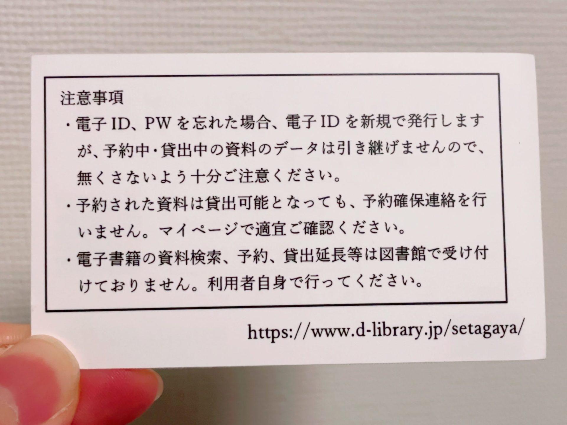 世田谷区 電子図書館(電子書籍サービス)のカード裏面