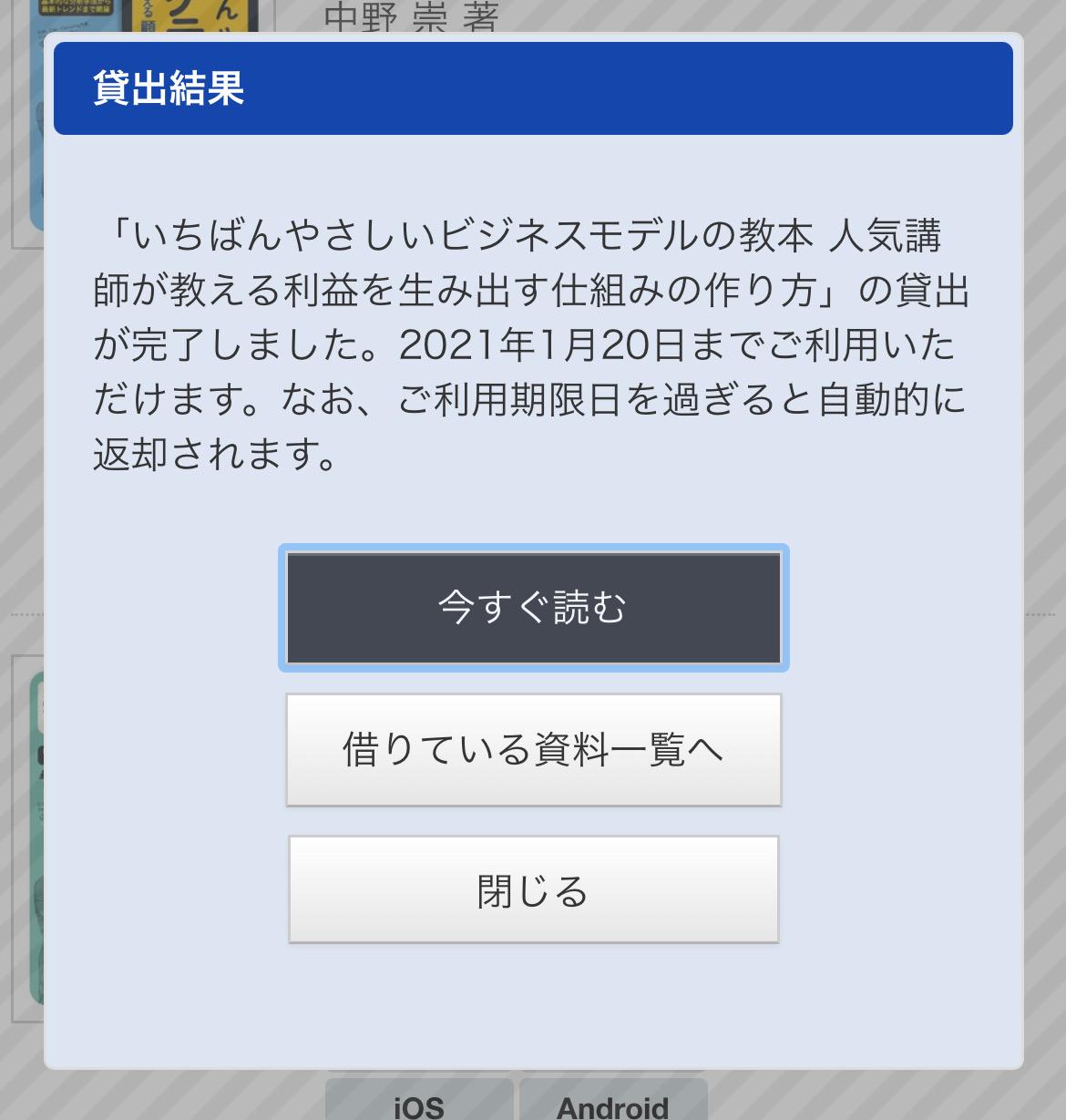 世田谷区 電子図書館(電子書籍サービス)の本の貸し出し画面