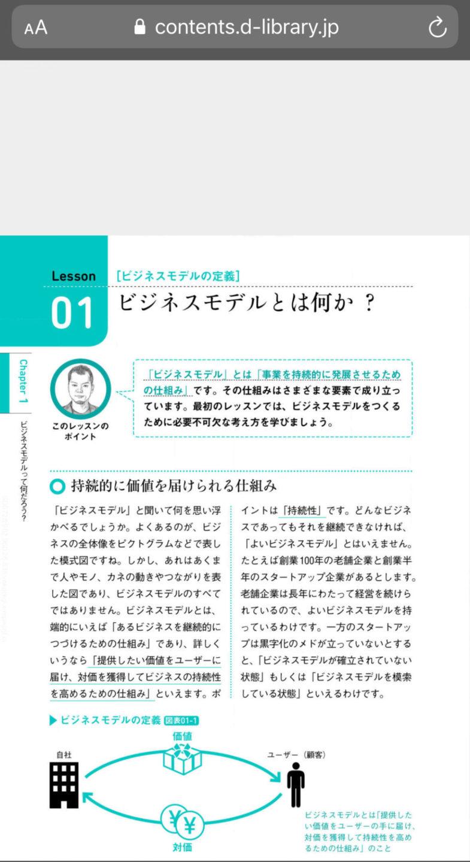 世田谷区 電子図書館(電子書籍サービス)の本の借り方