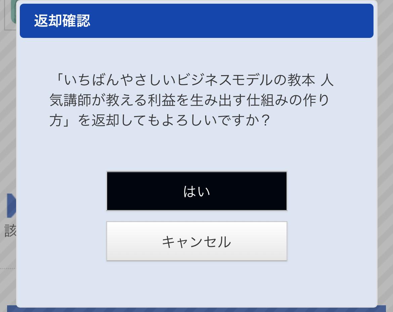 世田谷区 電子図書館(電子書籍サービス)の本の返し方