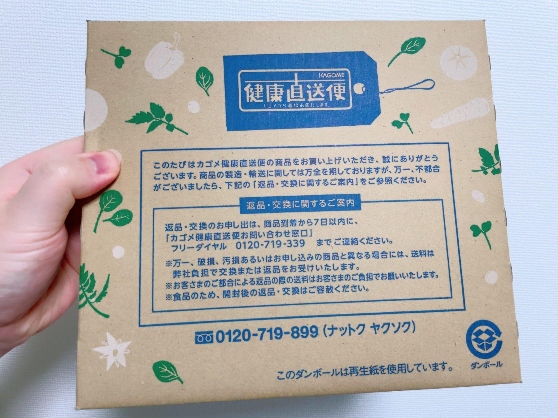 カゴメ植物乳酸菌ラブレのサプリは通販限定