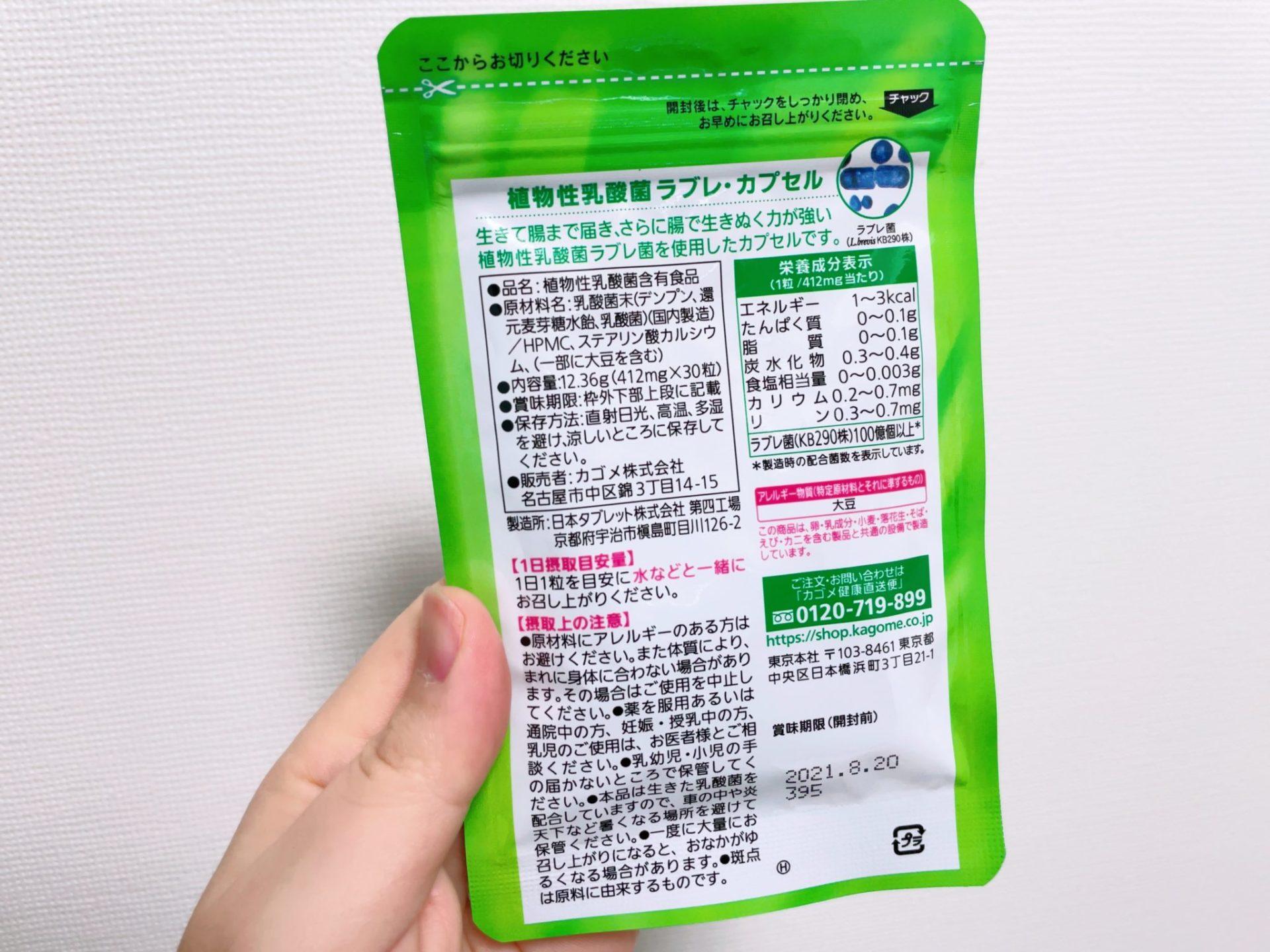 カゴメ植物乳酸菌ラブレのサプリのカプセル