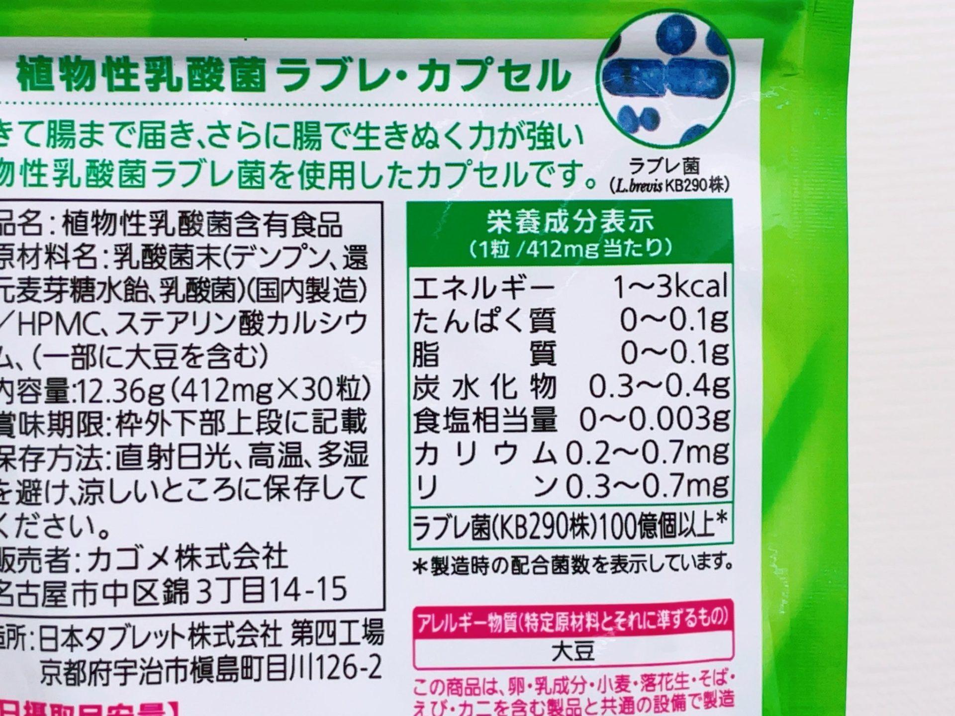 カゴメ植物乳酸菌ラブレのサプリの栄養成分表