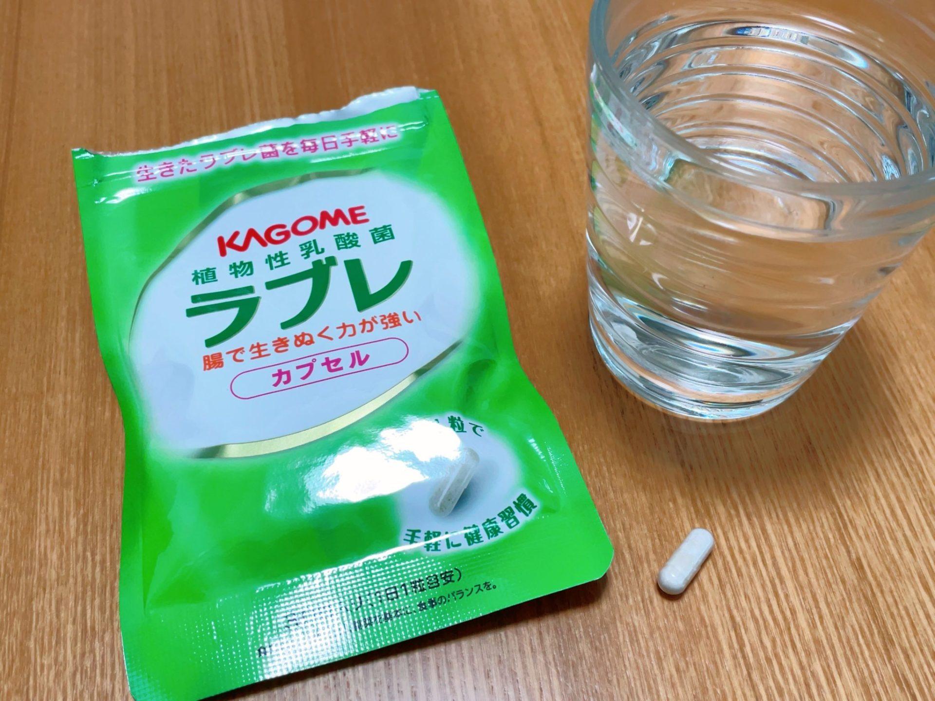 カゴメ植物乳酸菌ラブレのサプリは1日一錠