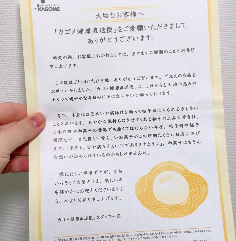 カゴメ植物乳酸菌ラブレのサプリのメッセージカード