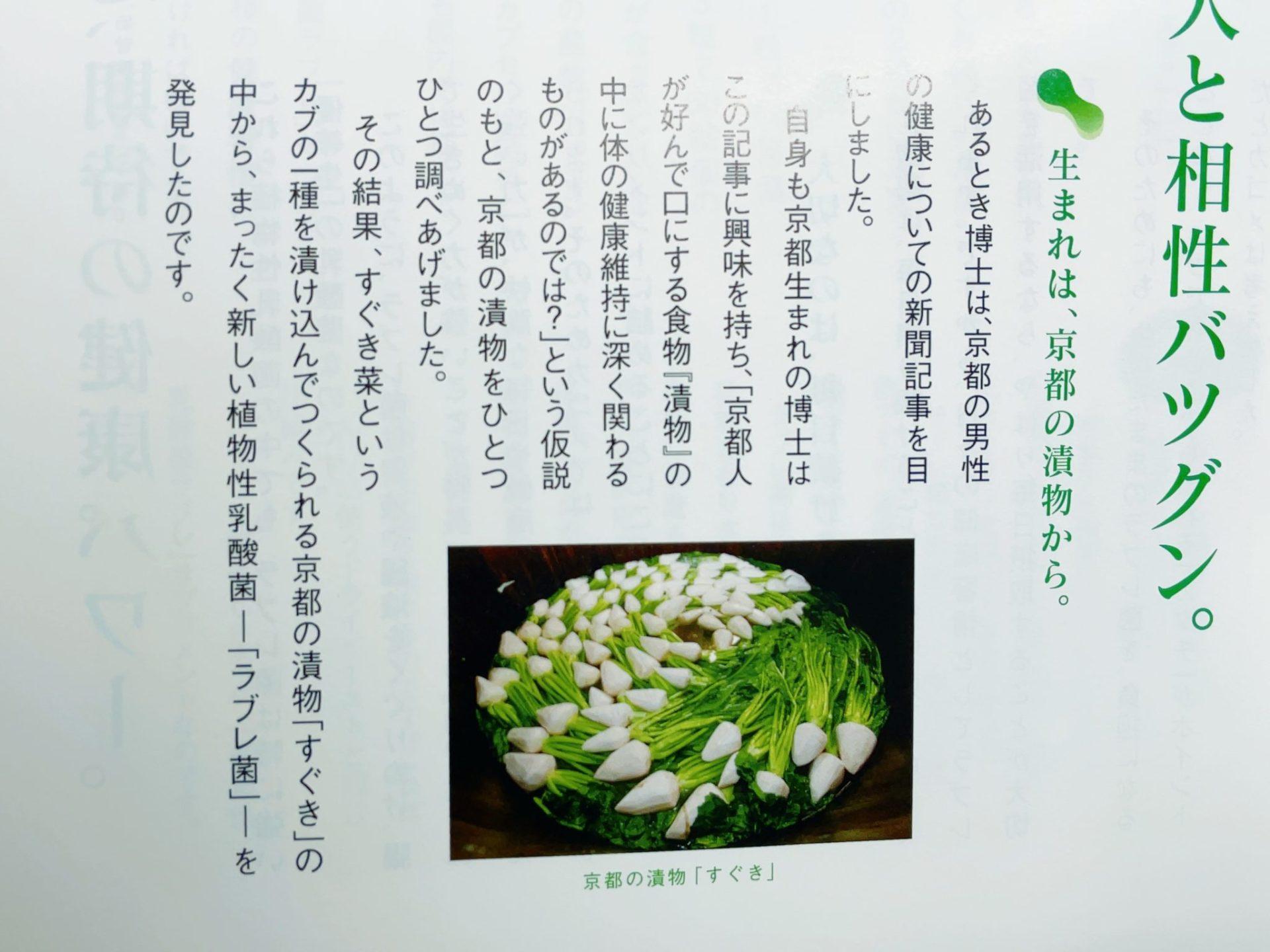 カゴメ植物乳酸菌ラブレのサプリは漬物由来