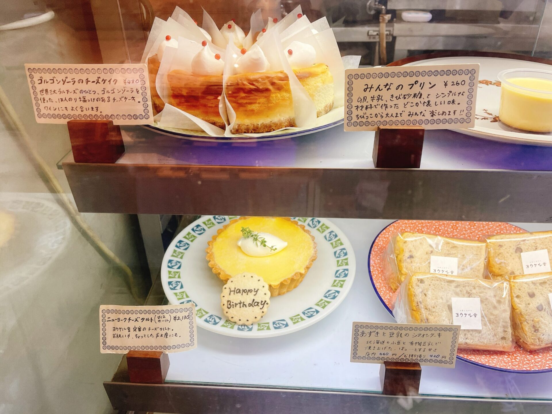 ヨウケル舎のケーキ