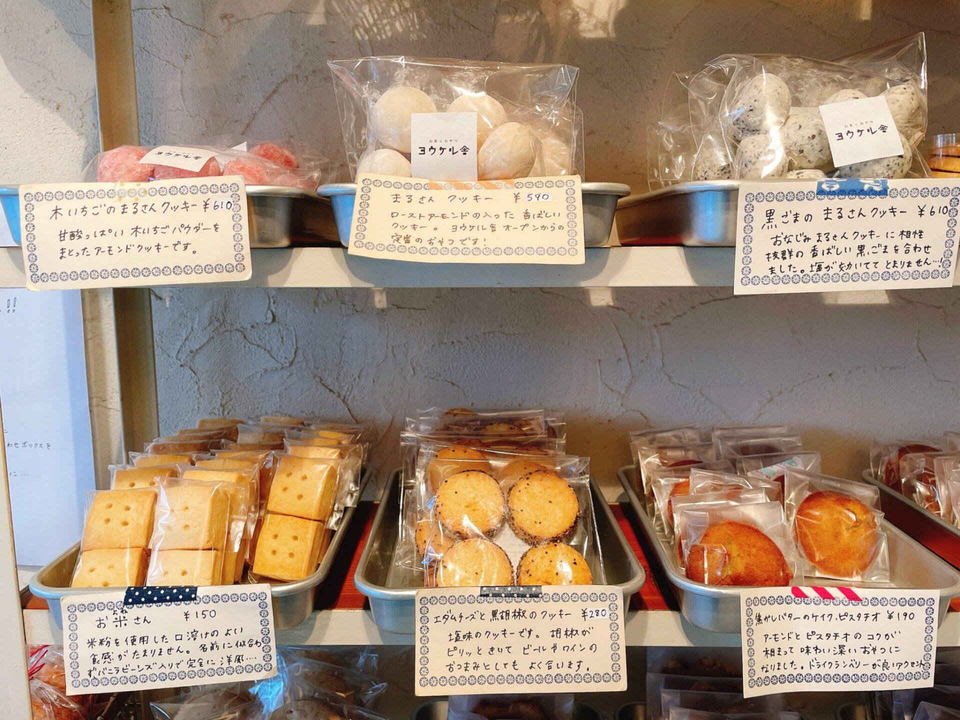 ヨウケル舎の焼き菓子