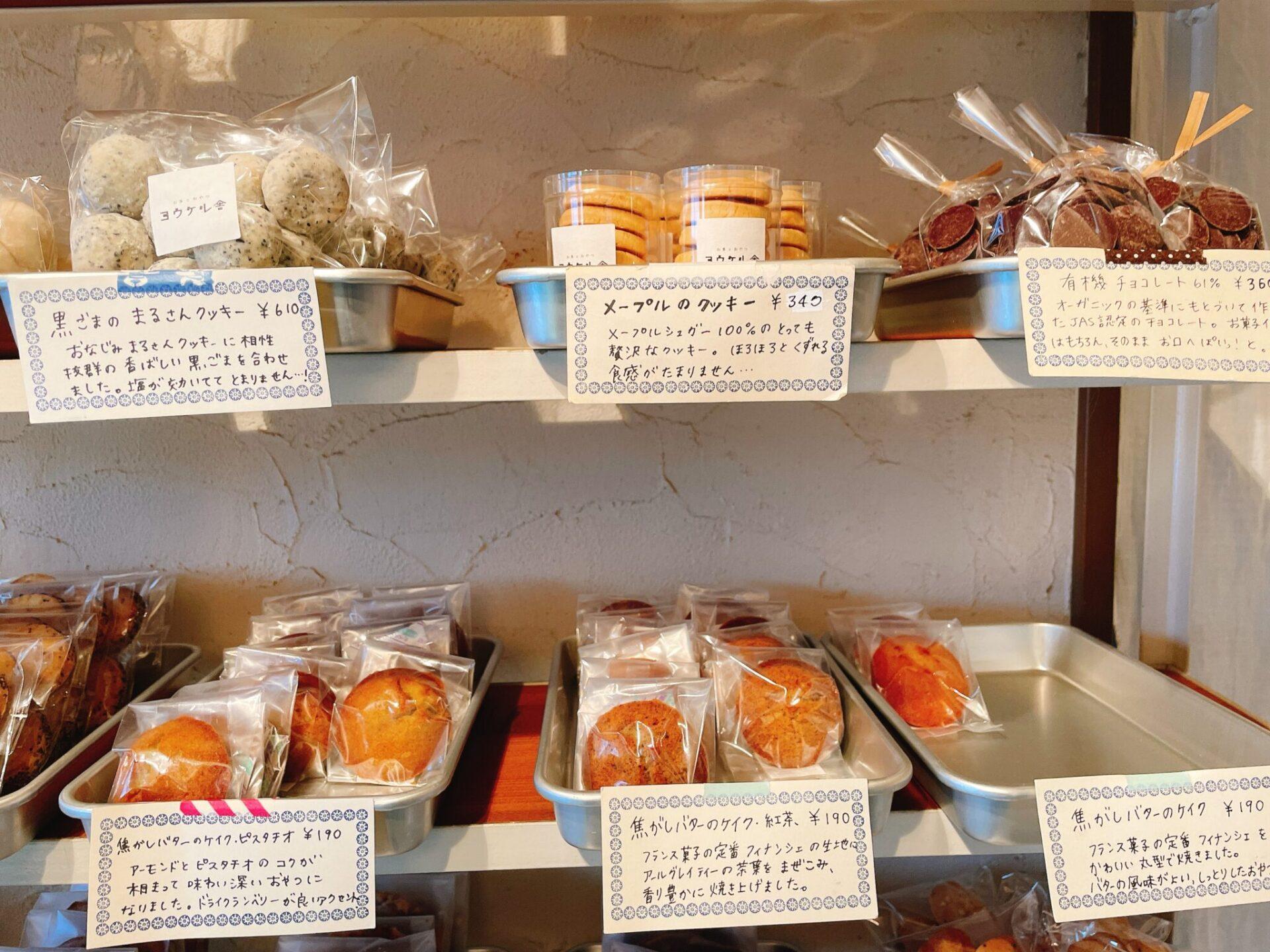 ヨウケル舎の焼き菓子・クッキー