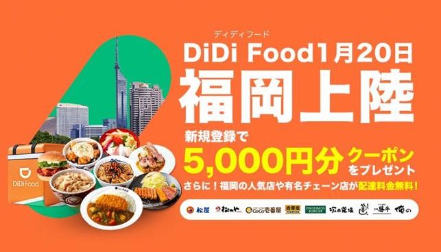 DiDi Food(ディディフード)福岡