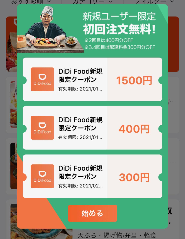 【DiDi Food(ディディフード)|初回クーポン】合計2,000円以上もらえる
