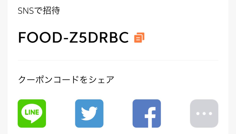 DiDi Food(ディディフード)東京の友達紹介