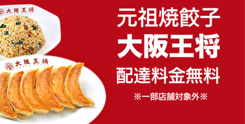 【DiDi Food(ディディフード)|初回クーポン】大阪王将配達料無料