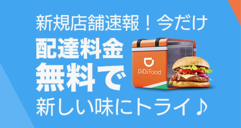 【DiDi Food(ディディフード)|初回クーポン】配達料無料