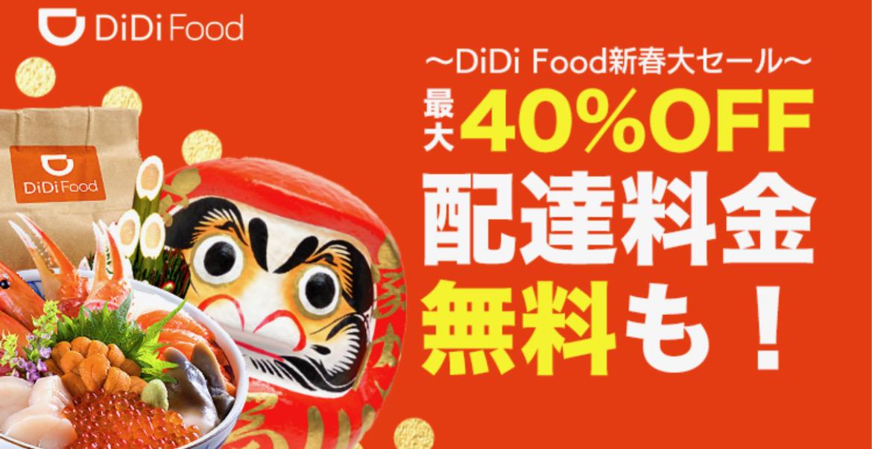 DiDi Food(ディディフード)東京のクーポン