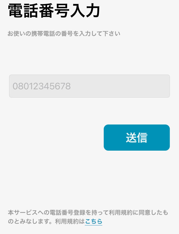 デジタルコンビニ「QuickGet(クイックゲット)」の初期登録