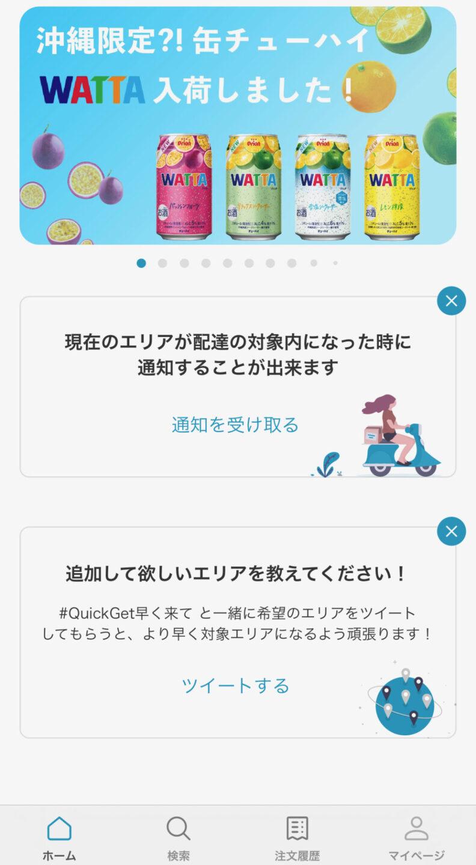 デジタルコンビニ「QuickGet(クイックゲット)」のTOP画面
