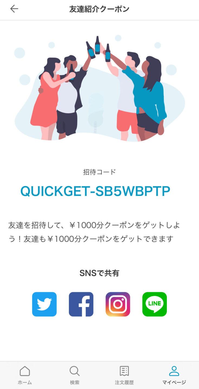 デジタルコンビニ「QuickGet(クイックゲット)」の友達紹介