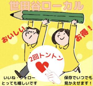 世田谷ローカルのInstagramバナー