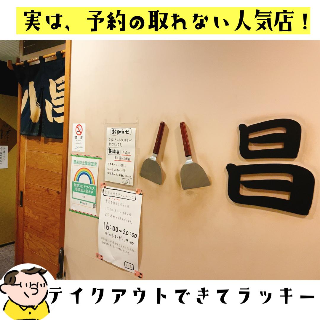 【八昌 経堂】入り口の外観
