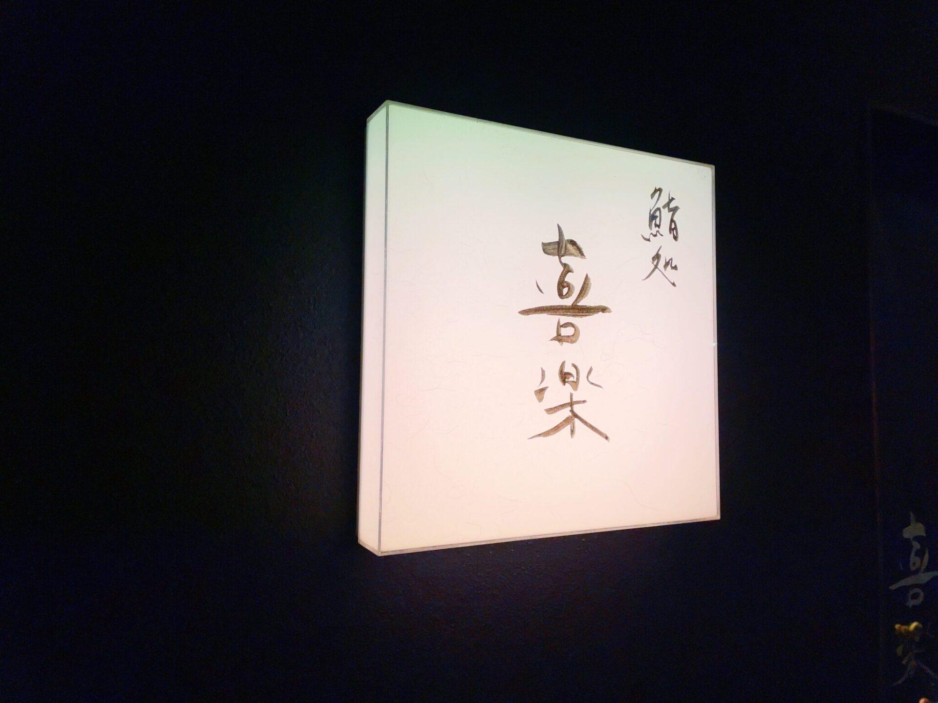 """""""鮨処 喜楽(きらく)""""経堂の看板"""