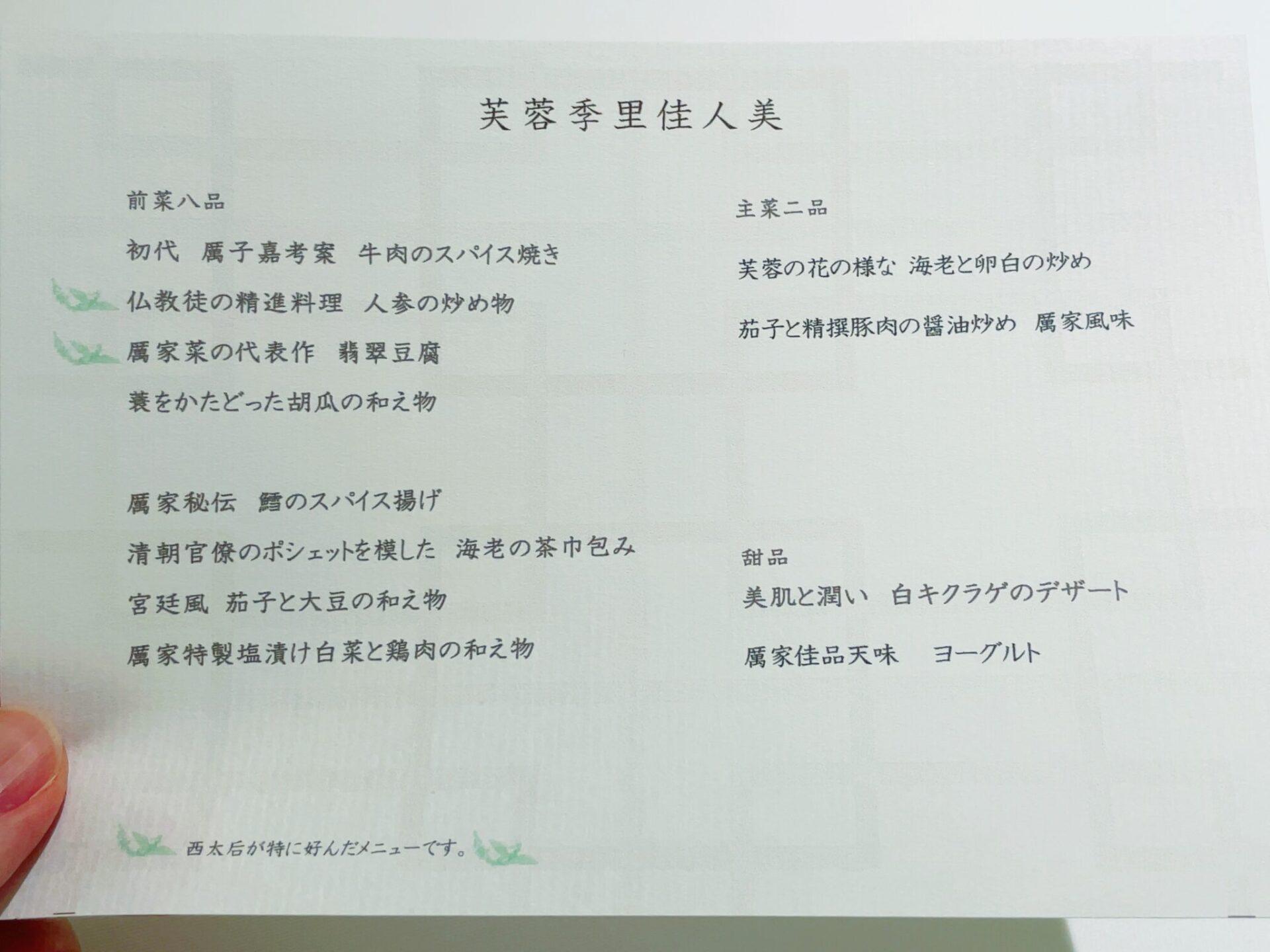 厲家菜(レイカサイ)銀座のランチコースメニュー