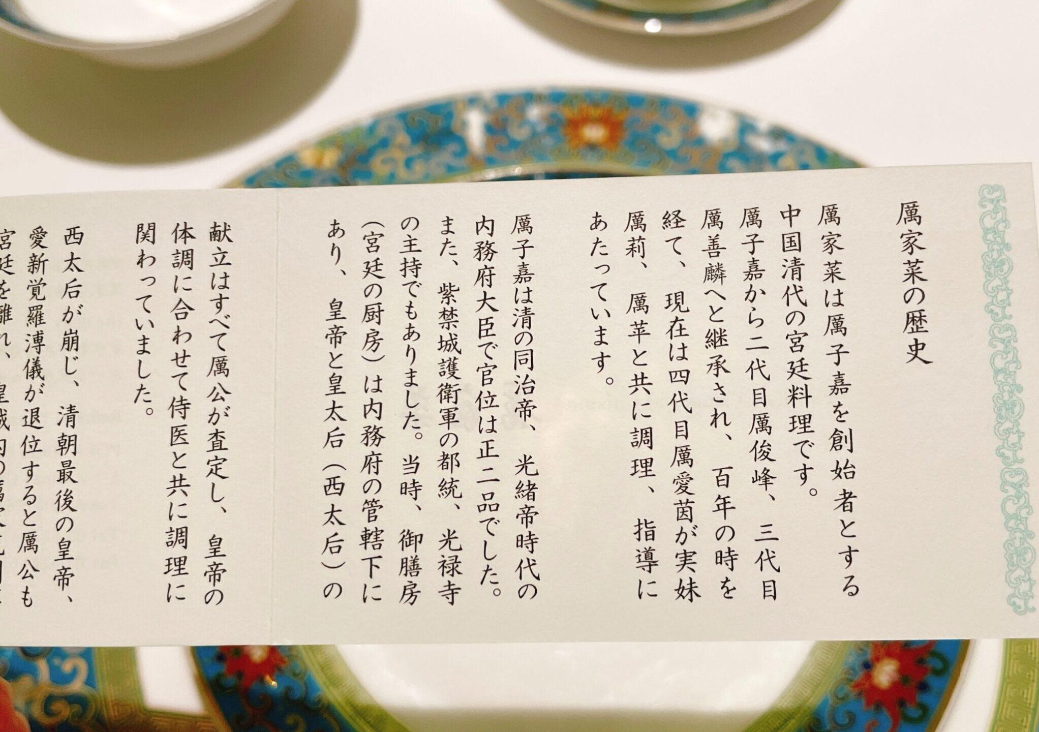 厲家菜(レイカサイ)銀座の歴史