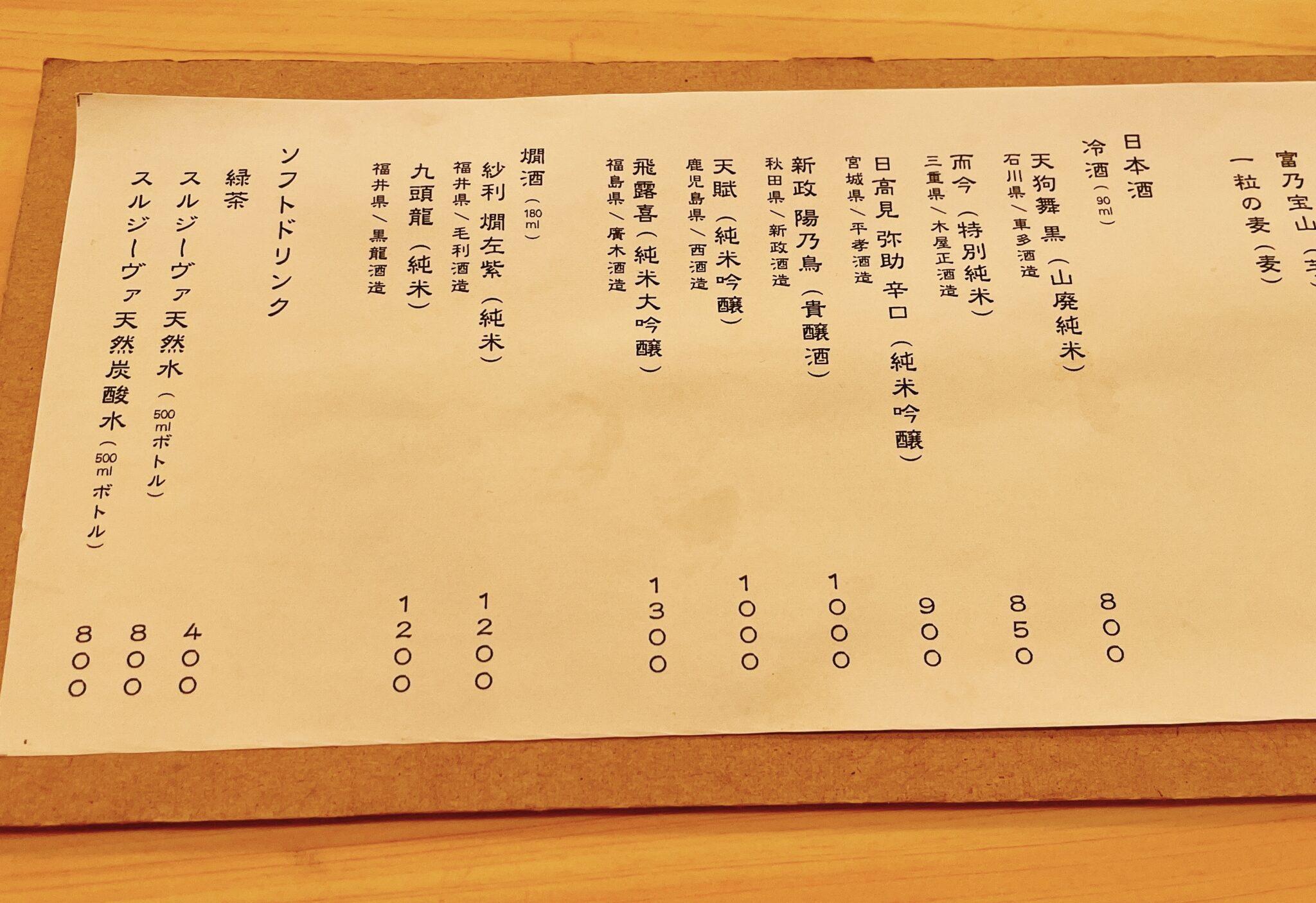 【鮨おにかい+1(たすいち) 中目黒】の日本酒メニュー