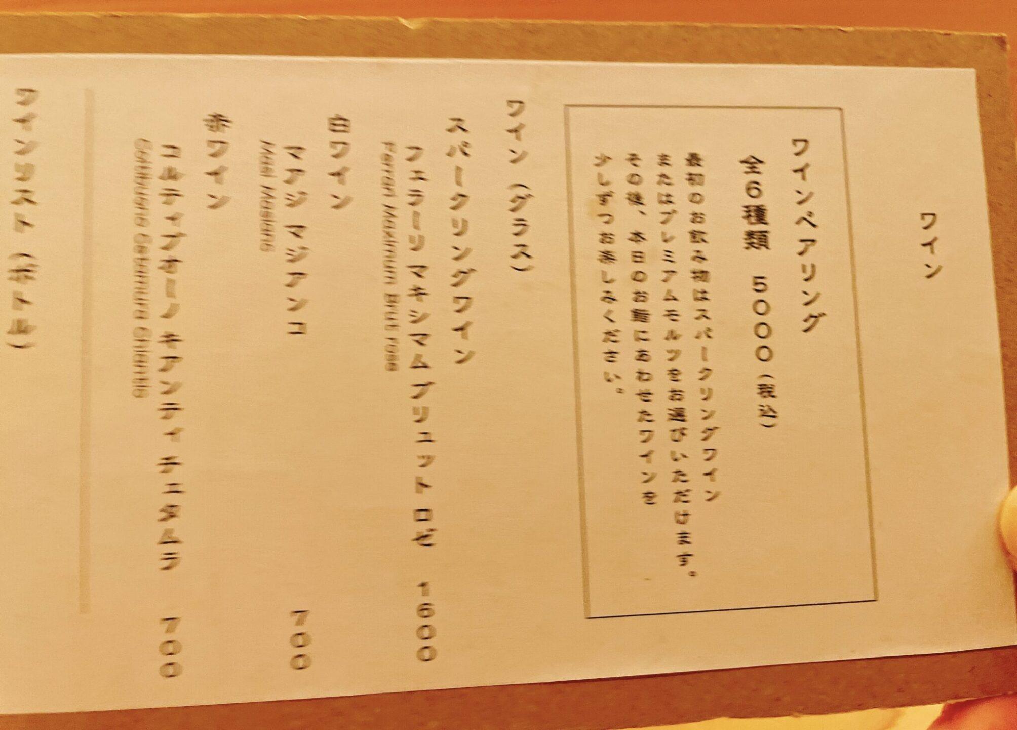 【鮨おにかい+1(たすいち) 中目黒】のワインペアリング