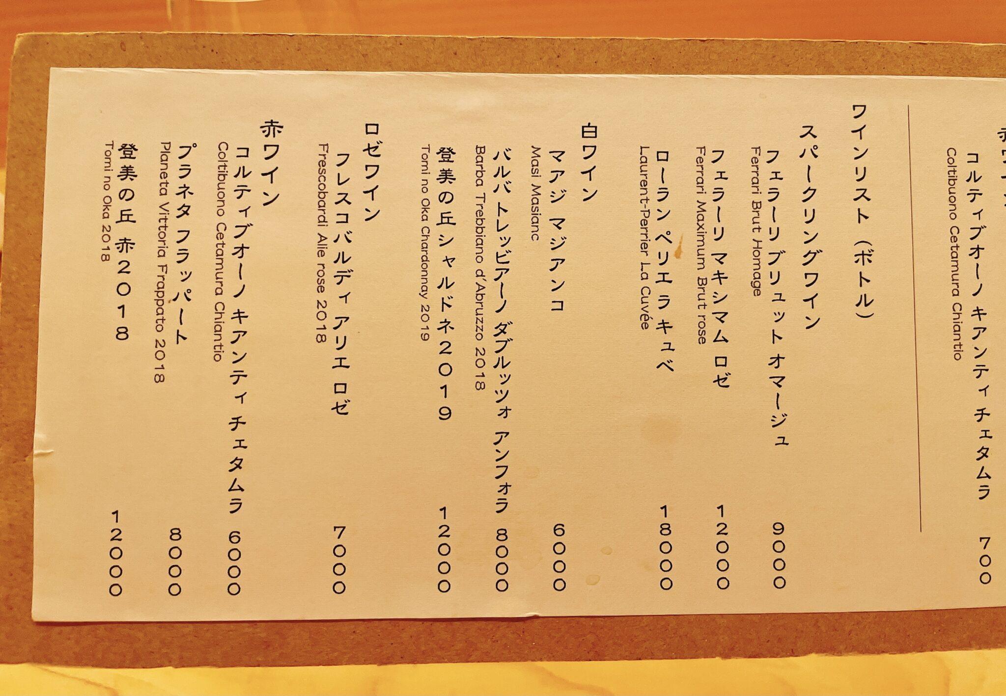 【鮨おにかい+1(たすいち) 中目黒】のワインメニュー